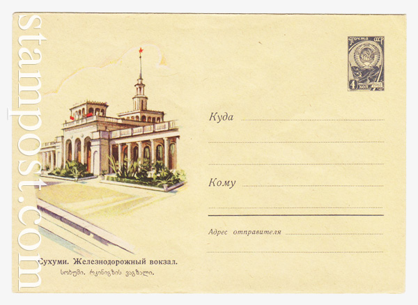 1180 ХМК СССР  1960 18.04 Сухуми. Железнодорожный вокзал