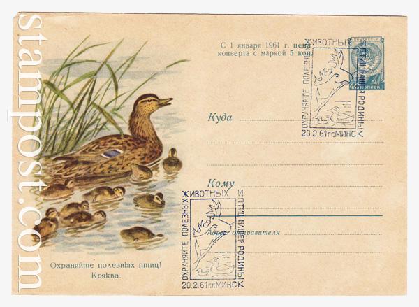 1227 SG ХМК СССР  1960 03.06 Кряква. Охраняйте полезных птиц!