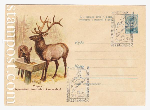 1228 SG ХМК СССР  1960 06.06 Марал. Охраняйте полезных животных!
