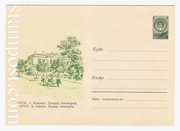 1232 ХМК СССР  1960 09.06 Измаил. Дворец пионеров