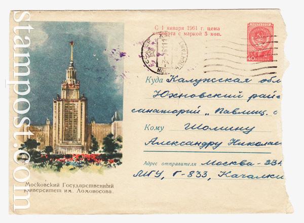 1275 P ХМК СССР  1960 19.07 Москва. Здание МГУ