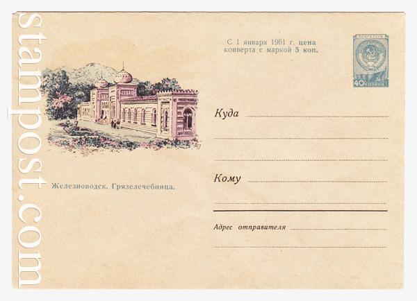 1256 ХМК СССР  1960 09.07 Железноводск. Грязелечебница