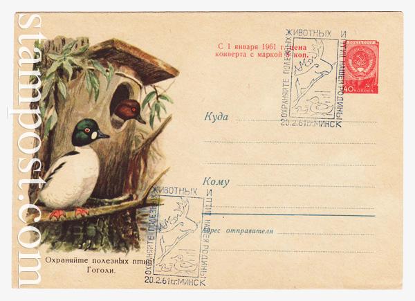 1282 SG ХМК СССР  1960 26.07 Гоголи. Охраняйте полезных птиц!