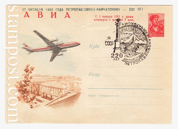 1278 SGx2 ХМК СССР  1960 21.07 АВИА. ТУ-114 над приморским городом