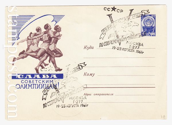 1382a SG ХМК СССР  1960 24.11 Слава советским олимпийцам! Бег. Бум.0-1