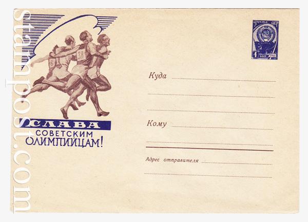 1382b ХМК СССР  1960 24.11 Слава советским олимпийцам! Бег. Бум.0-1