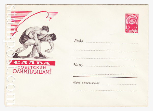 1384a ХМК СССР  1960 24.11 Борьба. Бум.0-1. Марка розовая