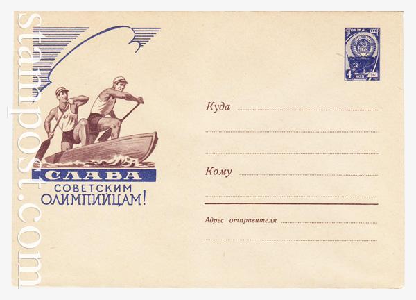 1386b ХМК СССР  1960 24.11 Каноэ. Бум.0-2