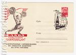 ХМК СССР 1960 г. 1389a SGx3  1960 24.11 Штанга. Марка розовая. Бум.0-2