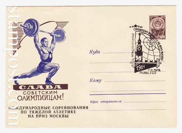 1389b SGx4 ХМК СССР  1960 24.11 Штанга. Марка коричневая. Бум. 0-2