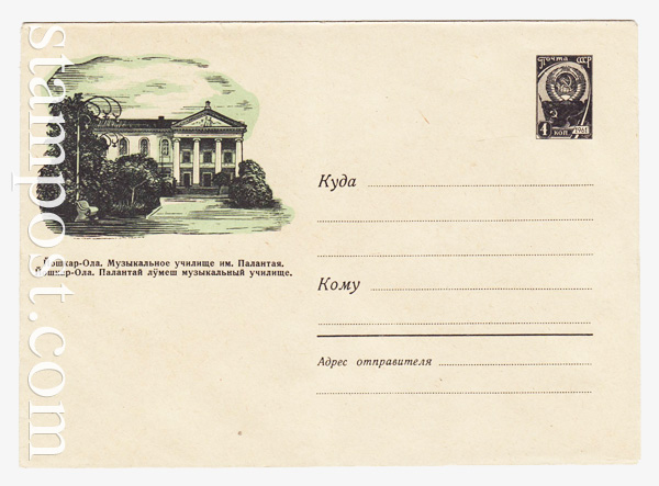 1393 ХМК СССР  1960 28.11 Йошкар-Ола. Музыкальное училище им. Палэнтэя