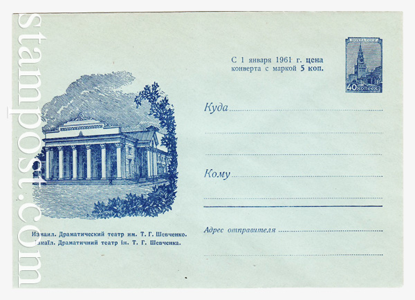 1417 ХМК СССР  1960  Измаил. Драмтеатр им. Шевченко
