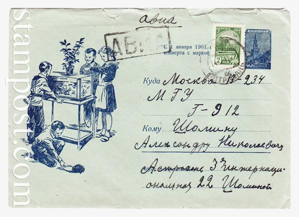 1424 P ХМК СССР  1960 Пионеры у аквариума