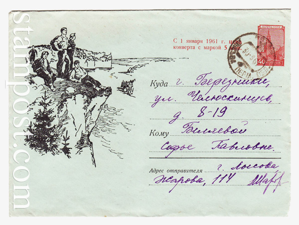 1425 P ХМК СССР  1960 Туристы на берегу реки