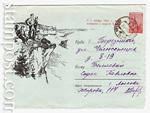 ХМК СССР 1960 г. 1425 P  1960 Туристы на берегу реки