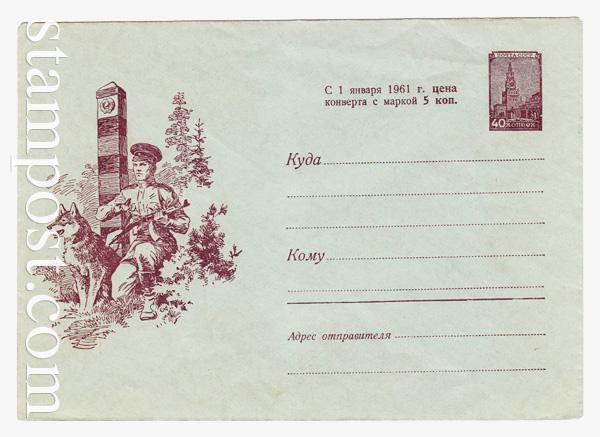 1423 ХМК СССР  1960 Пограничник с собакой