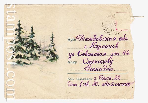 1098 P ХМК СССР  1960 05.01 Зимний пейзаж. Марка вырезана
