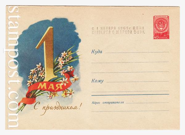 1105 a ХМК СССР  1960 23.01 1 Мая. С праздником! Надпечатка