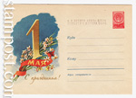 USSR Art Covers/1960 1105 a  1960 23.01 1 Мая. С праздником! Надпечатка