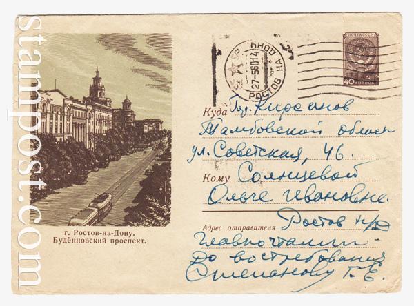 1110 P ХМК СССР  1960 06.02 Ростов-на-Дону. Буденовский проспект