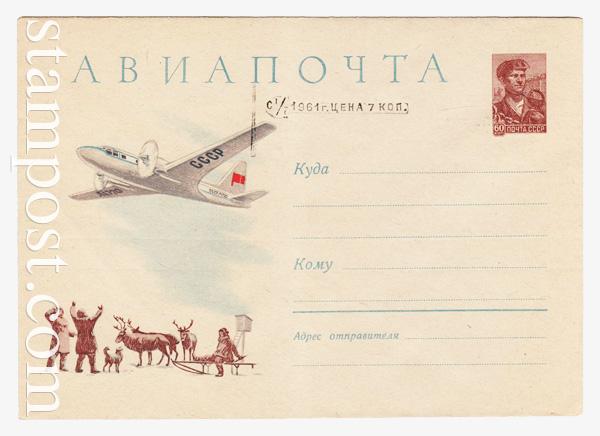 1117 a ХМК СССР  1960 20.02 АВИА. ИЛ-14 в Арктике
