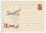 USSR Art Covers/1960 1117 a  1960 20.02 АВИА. ИЛ-14 в Арктике