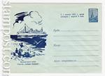 """USSR Art Covers/1960 1129 a  1960 01.03 Пароход """"Адмирал Нахимов"""". Текст """"С 1 января 1961 года цена конверта ..."""""""