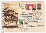 USSR Art Covers/1960 1176 P2  1960 14.04 Тбилиси. Цирк