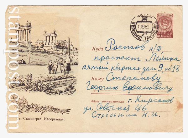 1207 ХМК СССР  1960 19.05 Сталинград. Набережная