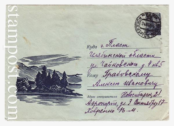 1217 P ХМК СССР  1960 25.05 Пейзаж