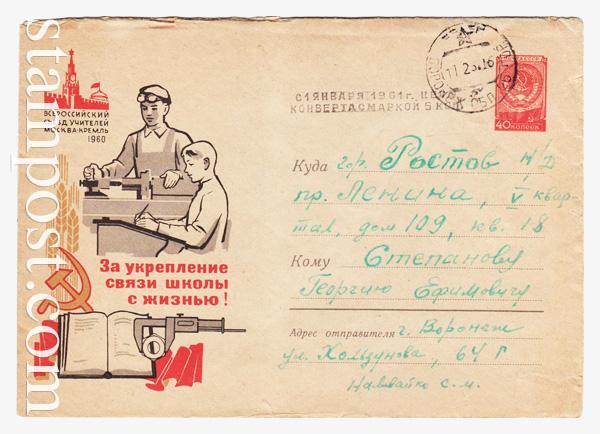 1239 P ХМК СССР  1960 14.06 Съезд учителей. За укрепление связи школы с жизнью!