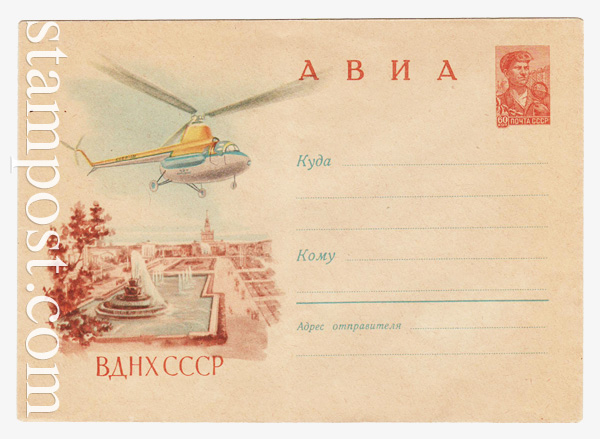 1255 USSR Art Covers  1960 08.07