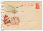 ХМК СССР/1960 г. 1255  1960 08.07 АВИА. ВДНХ. Вертолет МИ-4