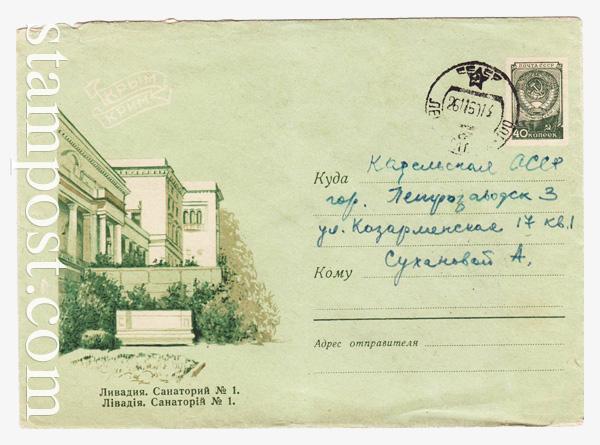 1259 b P ХМК СССР  1960 13.07 Ливадия. Санатории N 1. Бум.0-2