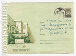 ХМК СССР/1960 г. 1259 b P  1960 13.07 Ливадия. Санатории N 1. Бум.0-2