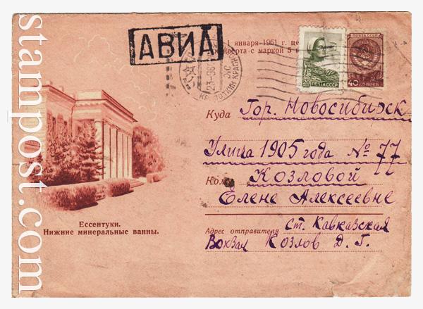 1267 P ХМК СССР  1960 19.07 Ессентуки. Нижние минеральные ванны