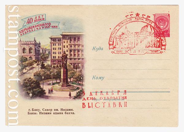 1157 SG USSR Art Covers  1960 04.04