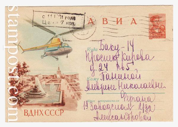 1255 P USSR Art Covers  1960 08.07