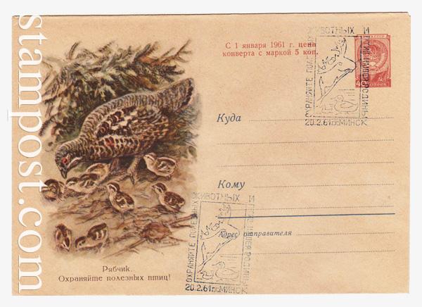 1313 SG ХМК СССР  1960 05.09 Рябчик. Охраняйте полезных птиц!