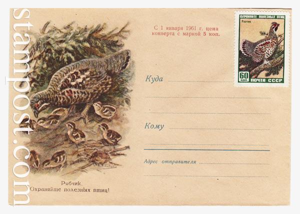 1313 M USSR Art Covers  1960 05.09