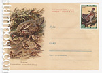 USSR Art Covers/1960 1313 M  1960 05.09 Рябчик. Охраняйте полезных птиц!