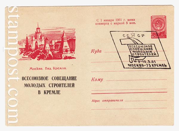 1326 SG ХМК СССР  1960 24.09 Москва. Вид Кремля