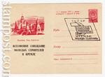 USSR Art Covers/1960 1326 SG  1960 24.09 Москва. Вид Кремля