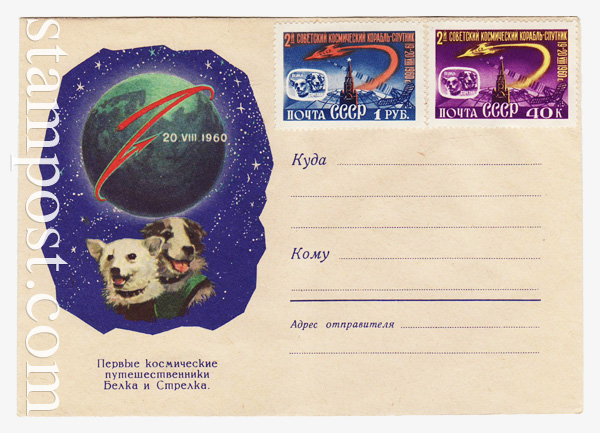 1377 M USSR Art Covers  1960 23.11
