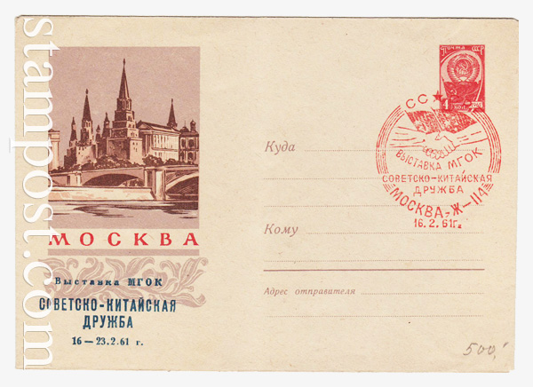 1395 SG Dx2 USSR Art Covers  1960 01.12