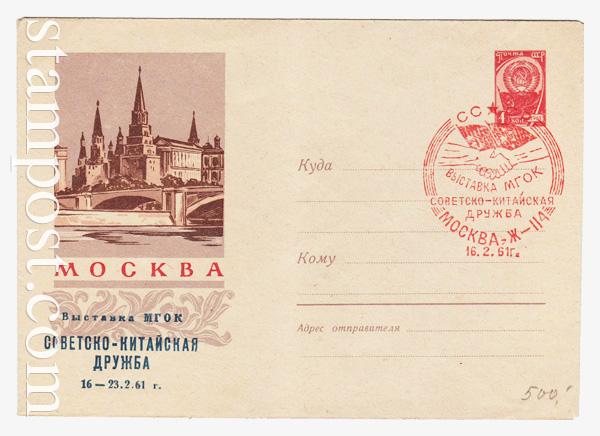 1395 SG Dx2 ХМК СССР  1960 01.12 Москва. Кремль