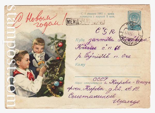 1378 Dx2 ХМК СССР  1960 23.11 С Новым годом!