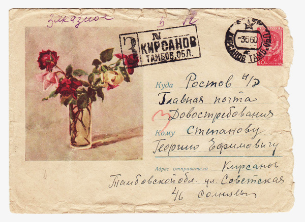 1154 P ХМК СССР  1960 02.04 Розы в стакане. Три слева, две справа