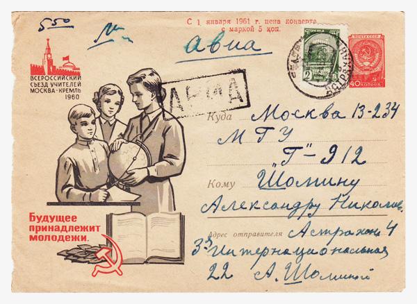 1238 P USSR Art Covers  1960 13.06