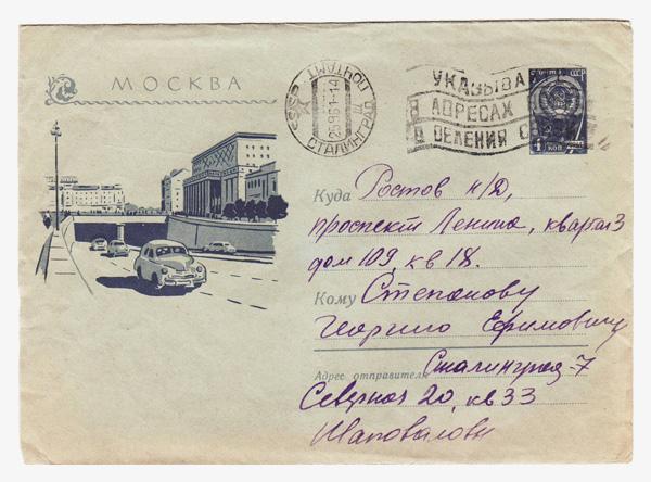 1273 P ХМК СССР  1960 19.07 Москва. Ленинский проспект